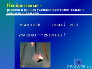 Необратимые – реакции в данных условиях протекают только в одном направлении H2S