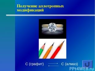 Получение аллотропных модификаций C (графит) C (алмаз)