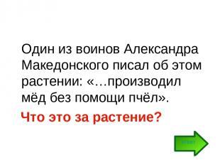 Один из воинов Александра Македонского писал об этом растении: «…производил мёд