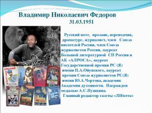 Владимир Николаевич Федоров 31.03.1951 Русский поэт, прозаик, переводчик, драмат