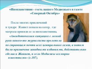 «Инопланетянин - гость нашего Медвежьего в газете «Северный Октябрь» После многи