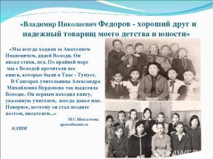 «Владимир Николаевич Федоров - хороший друг и надежный товарищ моего детства и ю