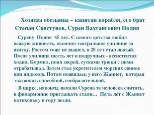 Хозяева обезьяны – капитан корабля, его брат Степан Свистунов, Сурен Вахтангович