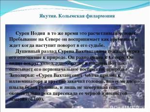 Якутия. Колымская филармония Сурен Нодия в то же время это расчетливый человек.