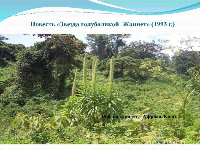 Родина Жаннет – Африка, Конго