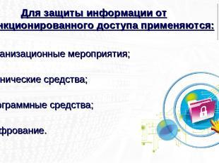 организационные мероприятия; технические средства; программные средства; шифрова
