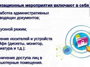разработка административных руководящих документов; пропускной режим; хранение н