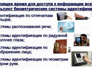 идентификация по отпечаткам пальцев; системы распознавания речи; системы идентиф