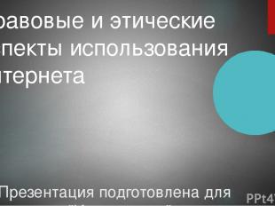 "Презентация подготовлена для конкурса ""Интернешка"" http://interneshka.org/ Право"