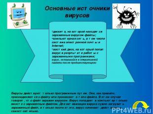 Троянские Кони Троянскими конями называются вирусы, прячущиеся в файлах данных (