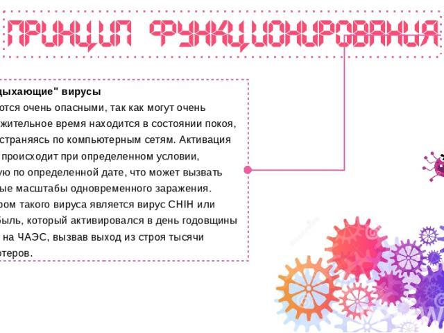 Результаты Тестовое задание 1: Тестовое задание 2: Тестовое задание 3: Тестовое задание 4: Касперский, Nod 32, Avast активная стадия, латентная стадия, инкубационная стадия загрузочный вирус вирусы, заражающие программы, макровирусы