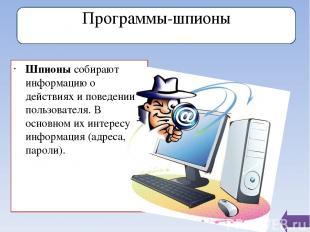 Компьютерный вирусможет представлять достаточно серьезную угрозу, как домашнему