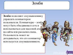 Источники https://ru.wikipedia.org/wiki/%D0%9A%D0%BE%D0%BC%D0%BF%D1%8C%D1%8E%D1%
