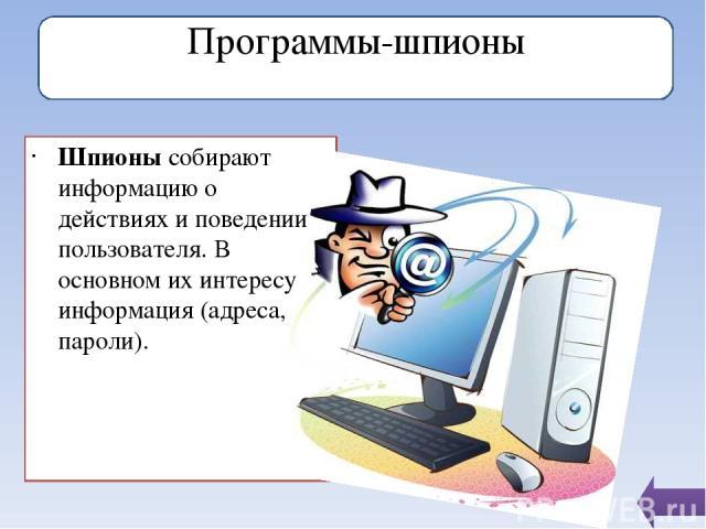 Компьютерный вирусможет представлять достаточно серьезную угрозу, как домашнему пользователю, так и компьютерной сети большого предприятия. Вывод Для защиты своего устройства нужно использовать целый комплекс программ: основной антивирус ряд специ…