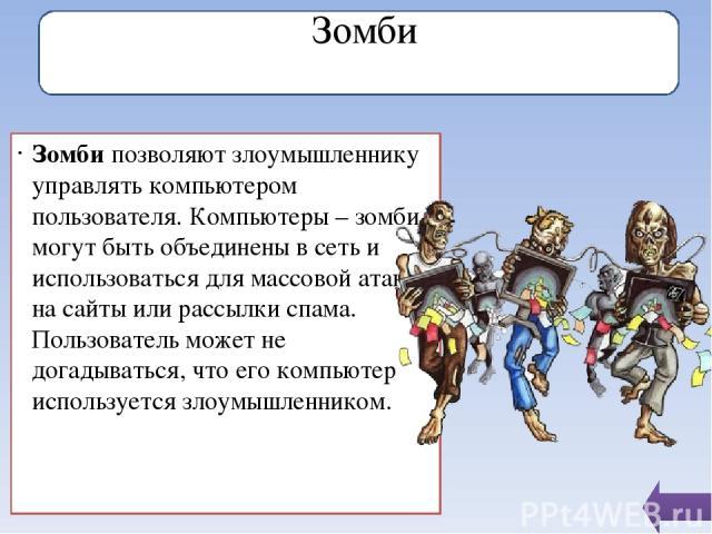 Источники https://ru.wikipedia.org/wiki/%D0%9A%D0%BE%D0%BC%D0%BF%D1%8C%D1%8E%D1%82%D0%B5%D1%80%D0%BD%D1%8B%D0%B9_%D0%B2%D0%B8%D1%80%D1%83%D1%81 http://avdesk.kiev.ua/virus/83-virus.html https://ru.wikipedia.org/wiki/%D0%90%D0%BD%D1%82%D0%B8%D0%B2%D0…