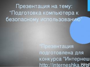 """Презентация на тему: """"Подготовка компьютера к безопасному использованию"""" """"Презен"""