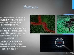 Вирусы Вредоносные объекты делятся навирусы и черви. Основное отличие в принцип