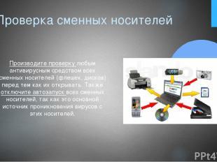 8. Проверка сменных носителей Производите проверку любым антивирусным средством