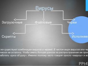 Вирусы Также существуют комбинации вирусов и червей. В чистом виде вирусов или ч