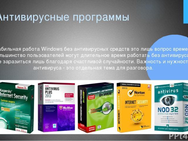 10. Антивирусные программы Стабильная работа Windows без антивирусных средств это лишь вопрос времени. Большинство пользователей могут длительное время работать без антивируса и не заразиться лишь благодаря счастливой случайности. Важность и нужност…
