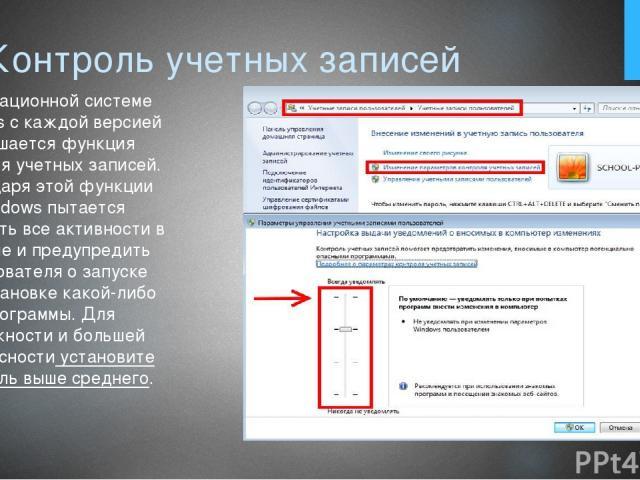 4. Контроль учетных записей В операционной системе Windows с каждой версией улучшается функция контроля учетных записей. Благодаря этой функции Windows пытается отследить все активности в системе и предупредить пользователя о запуске или установке к…