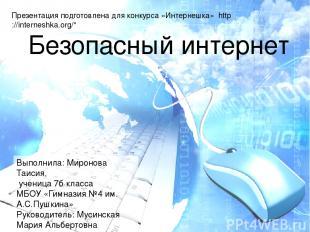 Безопасный интернет Выполнила: Миронова Таисия, ученица 7б класса МБОУ «Гимназия
