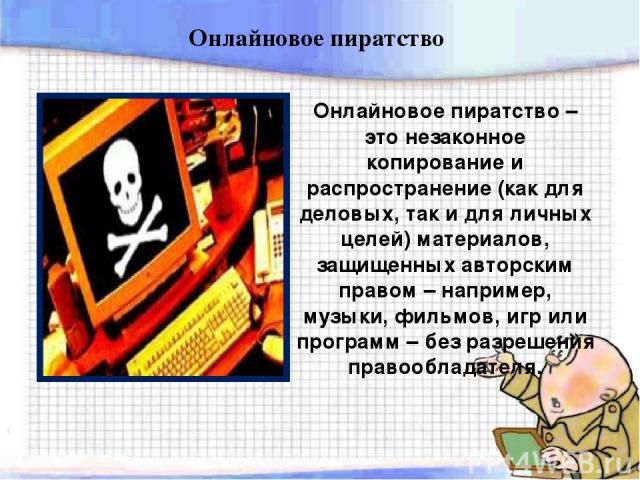 Интернетресурсы Тексти стихи http://74210s118.edusite.ru/p65aa1.html http://nsportal.ru/ap/library/literaturnoe-tvorchestvo/2013/03/28/stikhotvorenie-moy-bezopasnyy-internet http://86school3.ru/index.php/roditelyam/bezopasnyj-internet http://borovoe…