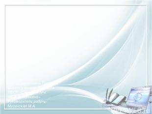 Вирусы и антивирусы Работу выполнила Гусарова Мария, ученица 7б класса МБОУ «Гим