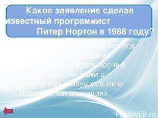 """В каком году основана """"Лаборатория Касперского?"""" 1997 Заголовок раздела"""