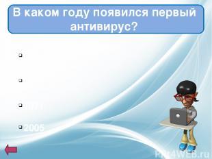 """В каком городе была основана """"Лаборатория Касперского""""? Москва Заголовок раздела"""