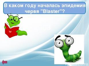 """Знаменитый вирус """"Blaster"""" разработал школьник правильно или неправильно Интерес"""