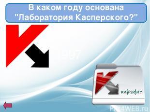 """Сопоставьте разроботчика c вирусом/антивирусом Евгений Касперский """"Лаборатория К"""