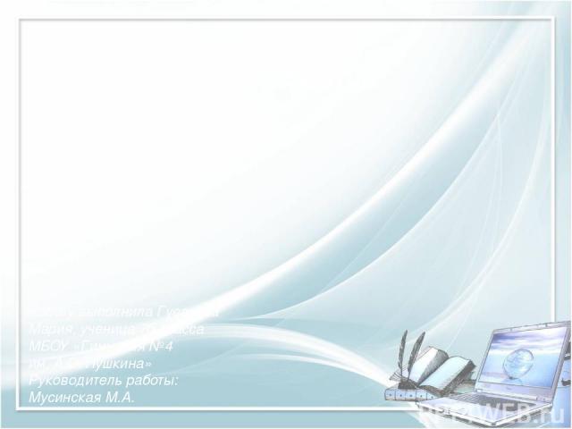 Вирусы и антивирусы Работу выполнила Гусарова Мария, ученица 7б класса МБОУ «Гимназия №4 им. А.С. Пушкина» Руководитель работы: Мусинская М.А. Презентация подготовлена для конкурса