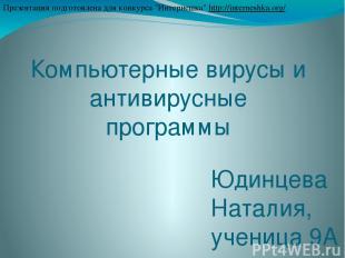 Компьютерные вирусы и антивирусные программы Юдинцева Наталия, ученица 9А класса
