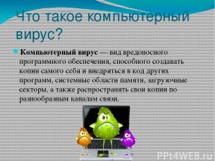 Что такое компьютерный вирус? Компьютерный вирус— видвредоносного программного