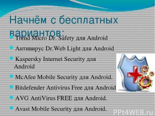 Начнём с бесплатных вариантов: Trend Micro Dr. Safety для Android Антивирус Dr.W