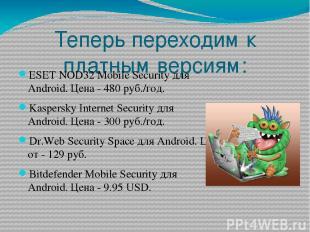 Теперь переходим к платным версиям: ESET NOD32 Mobile Security для Android.Цена