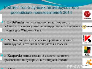 Рейтинг топ-5 лучших антивирусов для российских пользователей 2014 1.BitDefende