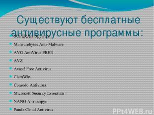 Существуют бесплатные антивирусные программы: SUPERAntiSpyware Malwarebytes Anti