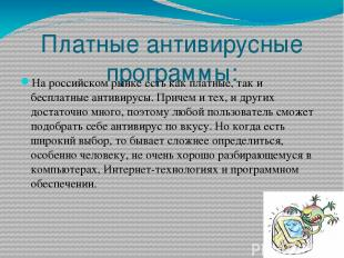 Платные антивирусные программы: На российском рынке есть как платные, так и бесп