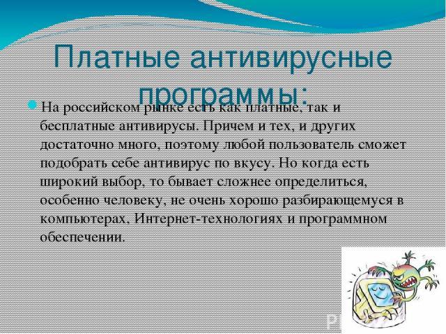 Платные антивирусные программы: На российском рынке есть как платные, так и бесплатные антивирусы. Причем и тех, и других достаточно много, поэтому любой пользователь сможет подобрать себе антивирус по вкусу. Но когда есть широкий выбор, то бывает с…