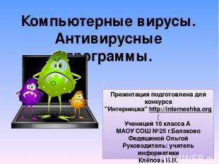 Полиморфные вирусы Полиморфные вирусы – это вирусы, использующие маскировку и пе