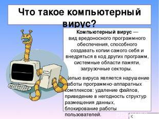 Скрипт-вирусы и черви Скриптовые вирусы используют скриптовые языки для работы,