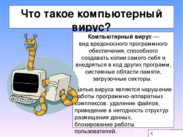 Скрипт-вирусы и черви Скриптовые вирусы используют скриптовые языки для работы, чтобы добавлять себя к новым созданным скриптам или распространяться через функции операционной сети. Нередко заражение происходит по e-mail или в результате обмена файл…