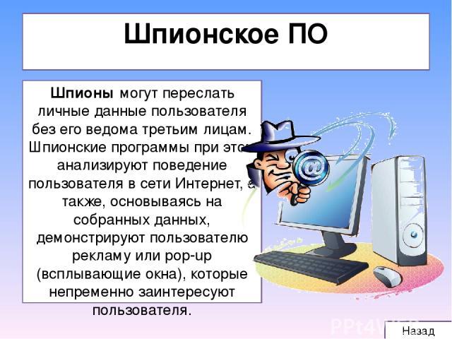 Используемые источники https://ru.wikipedia.org/wiki/%D0%9A%D0%BE%D0%BC%D0%BF%D1%8C%D1%8E%D1%82%D0%B5%D1%80%D0%BD%D1%8B%D0%B9_%D0%B2%D0%B8%D1%80%D1%83%D1%81 http://myprotec.ru/novosti/16-istoriya-kompyuternyx-virusov.html http://kursor.in/vidy-kompy…