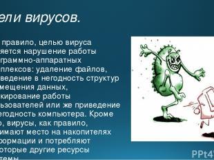 Цели вирусов. Как правило, целью вируса является нарушение работы программно-апп