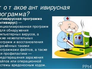 Что такое антивирусная программа? Антивирусная программа (антивирус)— специализ