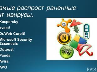Самые распространенные антивирусы. Kaspersky avast! Dr.Web Curelt! Microsoft Sec