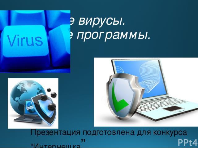 """Компьютерные вирусы. Антивирусные программы. Презентация подготовлена для конкурса """"Интернешка"""""""