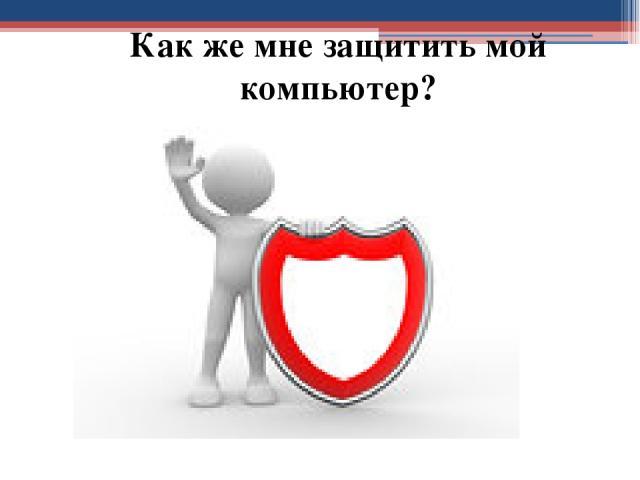 http://increase-sales-now.co.uk/wp-content/uploads/running.jpg http://realtorproffufa.ru/img/projects/project1.jpg http://grassrootsradio.info/images/computer-viruses-types-i14.jpg http://s3.timetoast.com/public/uploads/photos/975173/virus-informati…